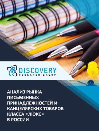 Анализ рынка письменных принадлежностей и канцелярских товаров класса «люкс» в России