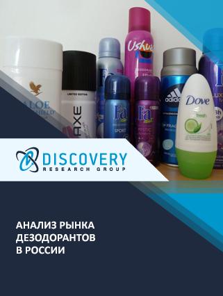 Анализ рынка дезодорантов в России