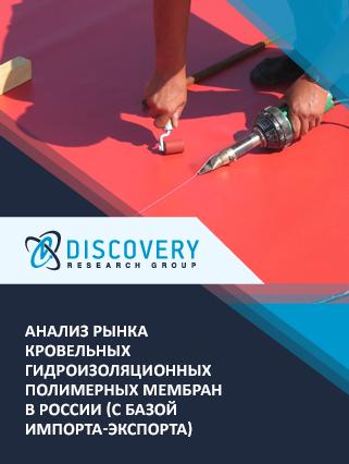 Анализ рынка кровельных гидроизоляционных полимерных мембран в России (с базой импорта-экспорта)
