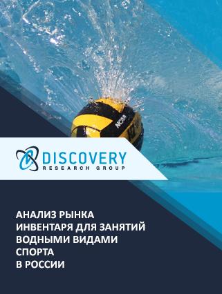 Анализ рынка инвентаря для занятий водными видами спорта в России