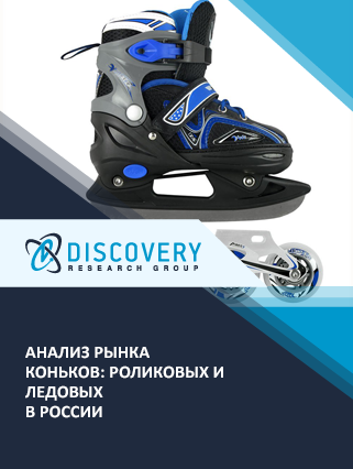 Анализ рынка коньков: роликовых и ледовых в России