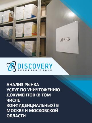 Анализ рынка услуг по уничтожению документов (в том числе конфиденциальных) в Москве и Московской области