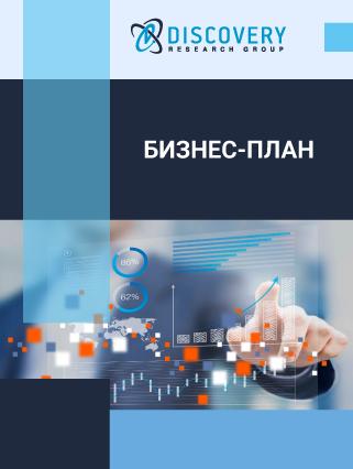 Бизнес-план разработки и запуска кэшбек сервиса