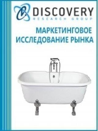 Анализ рынка ванн и душевых кабин в России (с предоставлением базы импортно-экспортных операций)