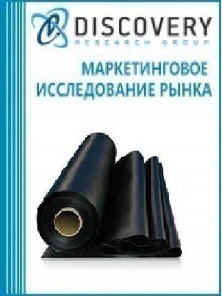 Анализ рынка кровельных гидроизоляционных полимерных мембран в России (с предоставлением базы импортно-экспортных операций)