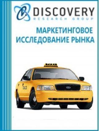 Анализ рынка такси (таксомоторных перевозок) в городах с населением менее 1 млн. человек