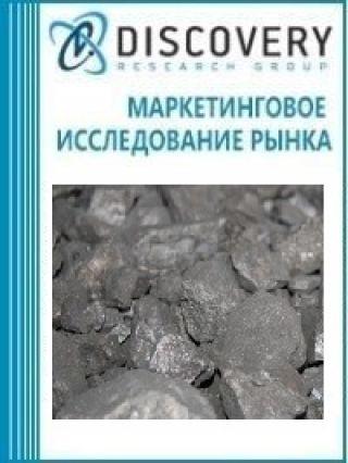 Анализ рынка ферросиликомарганца в России
