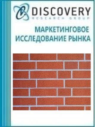 Анализ рынка клинкерного и кислотоупорного кирпича, клинкерной брусчатки в России