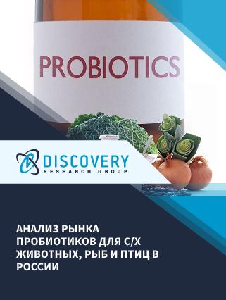 Анализ рынка пробиотиков для с/х животных, рыб и птиц в России (с базой импорта-экспорта)