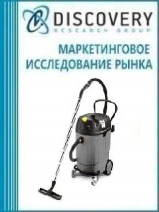 Анализ рынка специализированных пылесосов в России