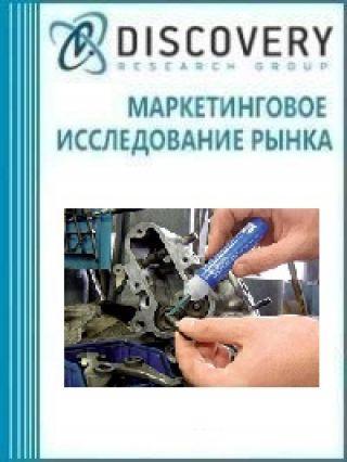 Анализ рынка герметиков для промышленной сборки и автомобилестроения в России (с предоставлением базы импортно-экспортных операций)