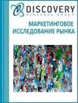 Анализ рынка переработки полимерных отходов в России