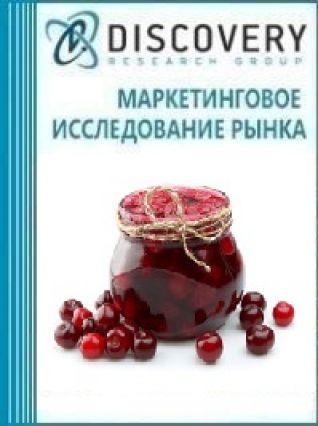 Анализ рынка джемов, желе, мармеладов, пюре, паст фруктовых или ореховых, полученные путем тепловой обработки в России