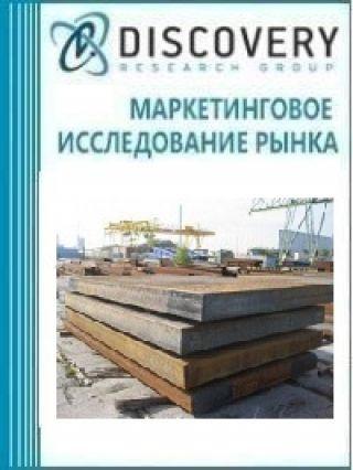 Анализ производства и экспорта полуфабрикатов (заготовок и слябов) из стали в России