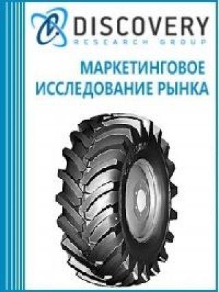 Анализ рынка сельскохозяйственных шин в России: итоги 2017 г.