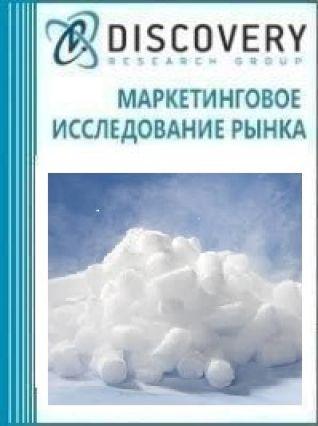 Анализ рынка твердого диоксида углерода («сухого льда») в России