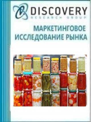 Анализ рынка овощей и грибов, консервированных без уксуса или уксусной кислоты в России