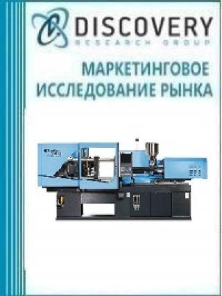 Анализ рынка термопластавтоматов в России