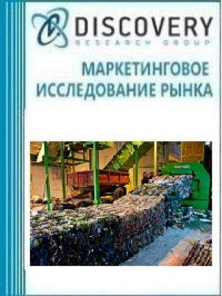 Анализ рынка фильтрата полигонов твердых коммунальных отходов и жидких промышленных и коммунальных отходов в России