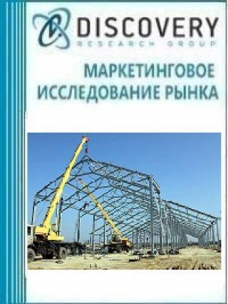 Анализ рынка быстровозводимых зданий из легких металлоконструкций в России