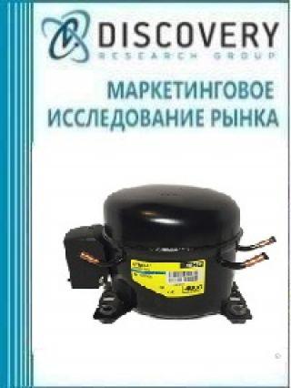 Анализ рынка компрессоров для холодильного оборудования в России (с предоставлением базы импортно-экспортных операций)