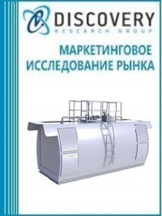 Анализ рынка контейнерных АЗС в России