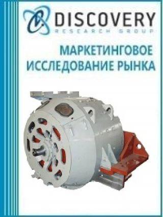 Анализ рынка электрогенераторов постоянного тока в России (с предоставлением базы импортно-экспортных операций)