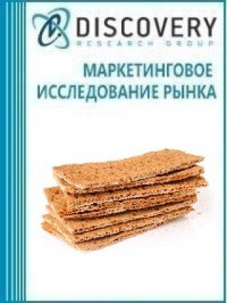 Анализ рынка хлебцев хрустящих, сухарей, гренок и аналогичных обжаренных продуктов в России