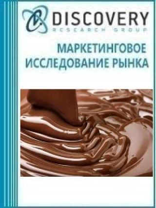 Анализ рынка шоколадной глазури, кондитерских масс (начинок) и шоколадных масс в России
