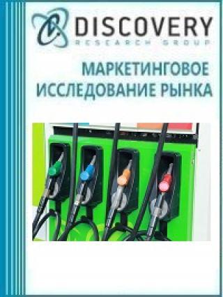 Анализ рынка раздаточных колонок для АЗС в России. (с предоставлением базы импортно-экспортных операций)