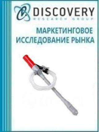 Анализ рынка насосов и насосного оборудования для перекачки технических жидкостей в России (с предоставлением базы импортно-экспортных операций)