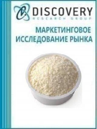 Анализ рынка пищевого казеина в России (с предоставлением баз импортно-экспортных операций)