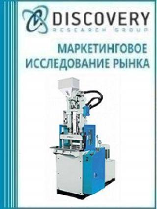Анализ рынка оборудования для литья пластмасс в России (с предоставлением базы импортно-экспортных операций)
