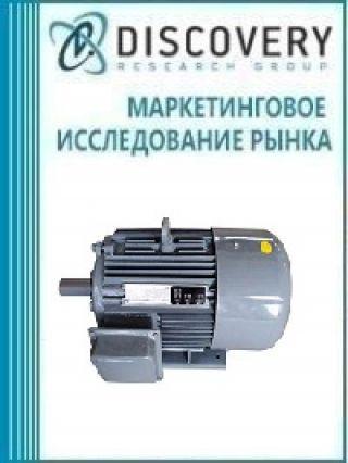 Анализ рынка электродвигателей переменного тока в России (с предоставлением базы импортно-экспортных операций)