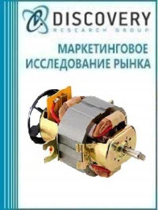Анализ рынка универсальных электродвигателей в России (с предоставлением базы импортно-экспортных операций)