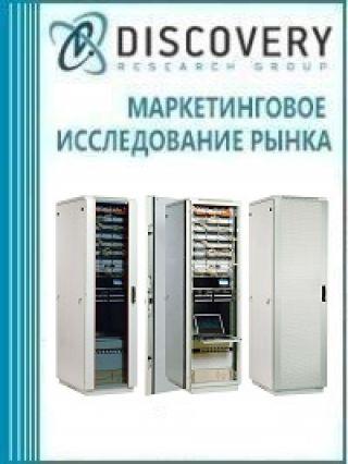 Анализ рынка серверных шкафов в России
