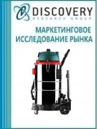 Анализ рынка профессиональных и индустриальных пылесосов в России: по моделям пылесосов (с предоставлением базы импортно-экспортных операций)