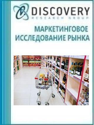 Анализ рынка алкомаркетов в России