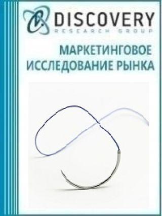 Анализ рынка шовных хирургических материалов в России