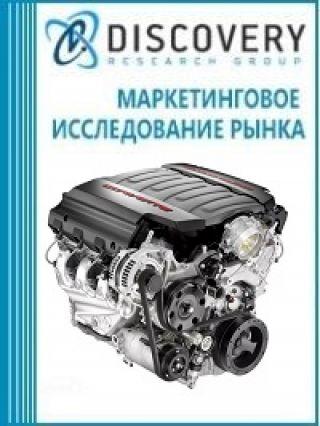 Анализ рынка двигателей внутреннего сгорания (ДВС) газовых и дизельных мощностью от 300 кВт в России (с базой импорта-экспорта)