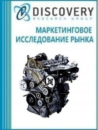 Анализ рынка газодизельных двигателей мощностью 100-800 кВт в России (с предоставлением базы импортно-экспортных операций)