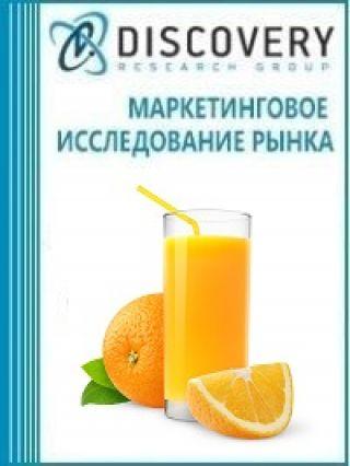 Анализ рынка натуральных и концентрированных осветленных соков в России (с предоставлением базы импортно-экспортных операций)