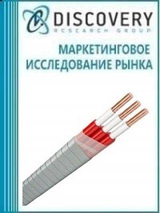Анализ рынка силового нефтепогружного кабеля (кабеля для нефтепогружных насосов) в России