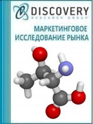 Анализ рынка аминокислот (триптофан, лизин и треонин) в России (с предоставлением базы импортно-экспортных операций)