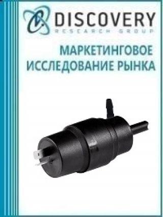 Анализ рынка автокомпонентов (насосов для омывания лобового стекла и фар, насос гидроусилителя руля) в России (с базой импорта-экспорта)