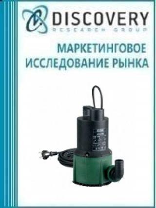 Анализ рынка насосов для систем канализации в России (с базой импорта-экспорта)