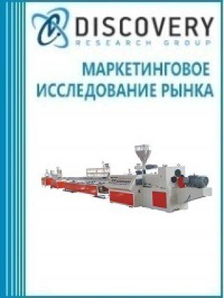 Анализ рынка экструзионного оборудования для пластмасс в России (с предоставлением баз импортно-экспортных операций)