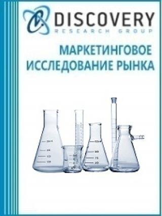 Анализ рынка лабораторной стеклянной посуды в России (с предоставлением базы импортно-экспортных операций)