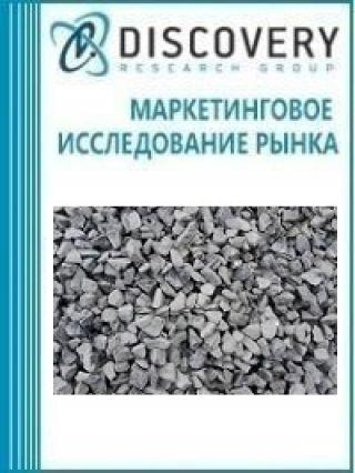 Анализ рынка гранитного щебня а в России