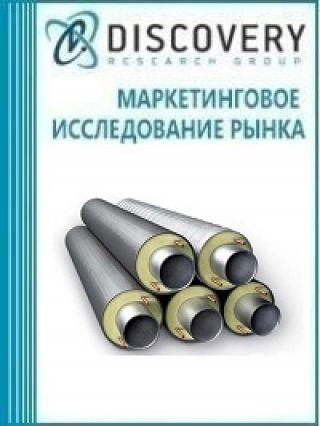 Анализ рынка стальных труб и фасонных изделий с тепловой изоляцией из пенополиуретана с защитной оболочкой диаметром более 530 мм в России (с предоставлением базы импортно-экспортных операций)